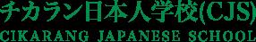 CJS小中学部ブログ | Cikarang Japanese School